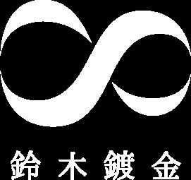 株式会社鈴木鍍金